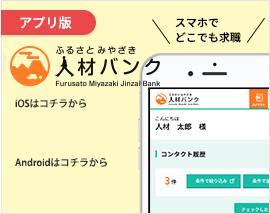 アプリ版ふるさと宮崎人材バンク
